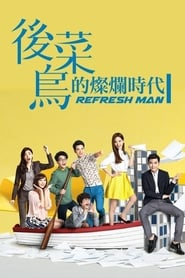 Refresh Man poster
