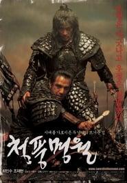 청풍명월 (2003)