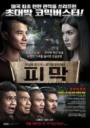 Pee Mak Phra Khanong (2013) พี่มากพระโขนง