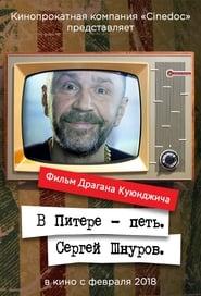 В Питере – петь. Сергей Шнуров (2018)