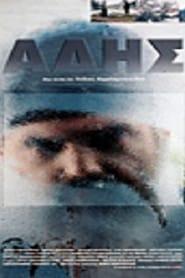 Άδης 1996