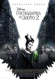 Господарка на злото 2