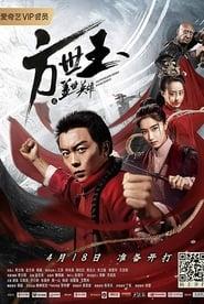 Matchless Hero Fang Shiyu (2019)