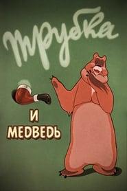 Трубка и медведь 1955