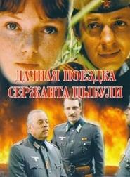 Дачная поездка сержанта Цыбули image