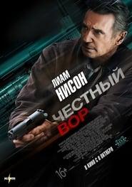 Честен крадец (2020)