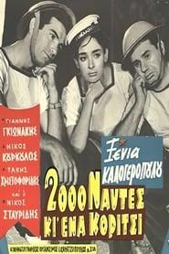 2000 ναύτες κι ένα κορίτσι 1959