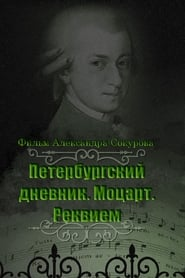 فيلم The Diary of St. Petersburg: Mozart. Requiem مترجم
