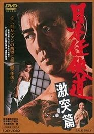日本任侠道 激突篇 1975
