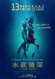 水形物语.The Shape of Water.2017