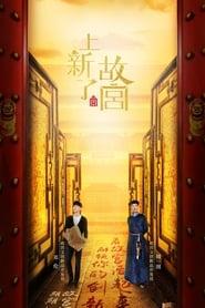 مشاهدة مسلسل Treasure in the Forbidden City مترجم أون لاين بجودة عالية