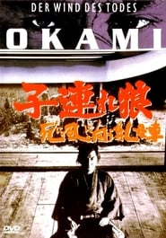 Gucke Okami - Der Wind des Todes