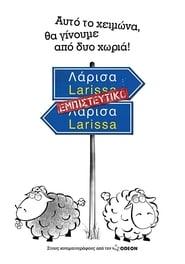 Λάρισα Εμπιστευτικό (2012)
