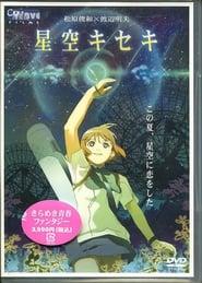 Hoshizora Kiseki (2006) Zalukaj Online Cały Film Lektor PL CDA