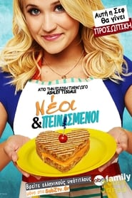 Young & Hungry – Νέοι & Πεινασμένοι – Young and Hungry (2014)