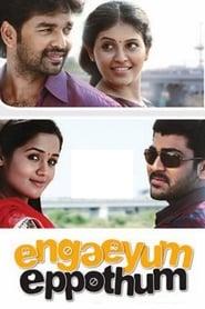 Journey (2011) BRRip Telugu