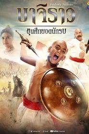 บาจิราว ขุนศึกยอดนักรบ ตอนที่ 1-38 พากย์ไทย HD 1080p