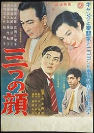 三つの顔 1955