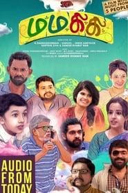 Mamakiki (2020) Tamil