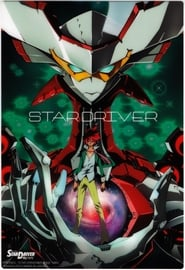 Star Driver Season 1 Episode 2