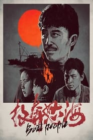 Boat People (1982)