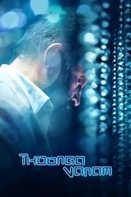 Thoongaavanam 2015 Full Movie Download In Hindi Dubbed Dual Audio 720p HDRip