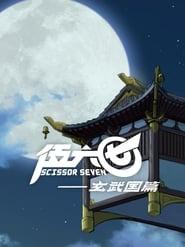 Scissor Seven - Season 3