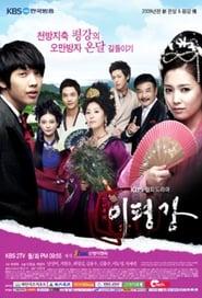 Invincible Lee Pyung Kang (2009)