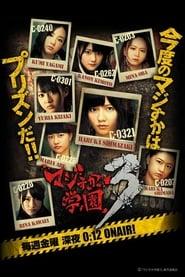 Majisuka Gakuen 3 (2012)