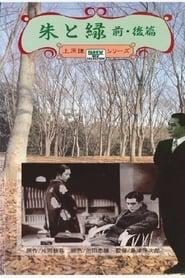 Shu to midori 1937