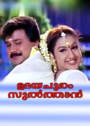 ഉദയപുരം  സുൽത്താൻ movie