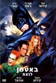 באטמן לנצח לצפייה ישירה