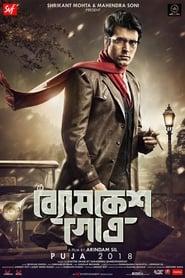Byomkesh Gowtro (2018) Full Bengali Movie Watch Online