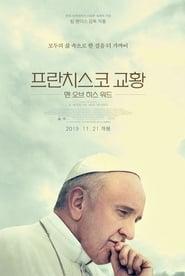 프란치스코 교황: 맨 오브 히스 워드