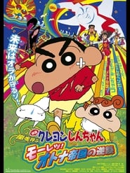 Crayon Shin-chan: Fierceness That Invites Storm! The Adult Empire Strikes Back 2001