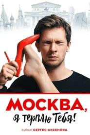 მოსკოვო, მე შენ გიტან / Moscow, I Endure You (Москва, я терплю тебя)