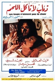 ذئاب لا تاكل اللحم (1973)