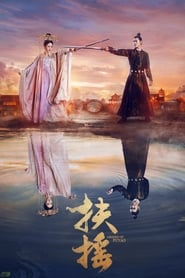 Legend of Fu Yao (2018)