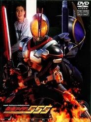 Kamen Rider Faiz (555)