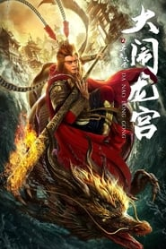 Poster The Monkey King Caused Havoc in Dragon Palace 2019