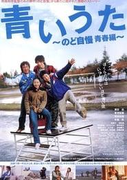 青いうた のど自慢 青春編 2006