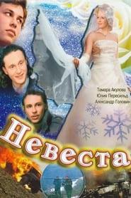 The Bride (2006) Zalukaj Online Cały Film Lektor PL CDA