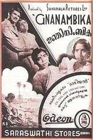 ജ്ഞാനാംബിക 1940