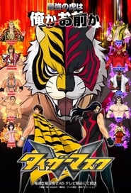 Image Tiger Mask W