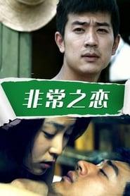 非常之恋 2011