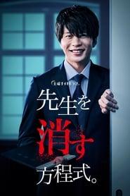 Sensei wo Kesu Houteishiki (2020) poster