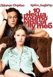10 неща, които мразя у теб (1999)