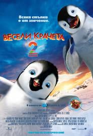 Весели крачета 2 / Happy Feet Two