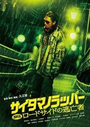 Roadside Fugitive (2012) Online Lektor CDA Zalukaj
