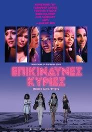 Hustlers / Επικίνδυνες Κυρίες (2019) online ελληνικοί υπότιτλοι